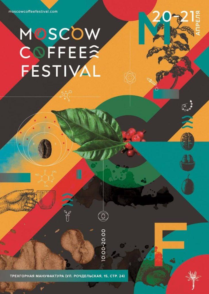 Kaffee-Events, Festival und Kalender: Moskow Coffee Festival. Moskau. CafCaf – Kaffee & Blog, Kaffeeblog